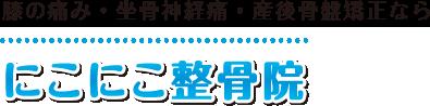 【武蔵野市・武蔵境】整体・マッサージ師も通う「にこにこ整骨院」:ホーム